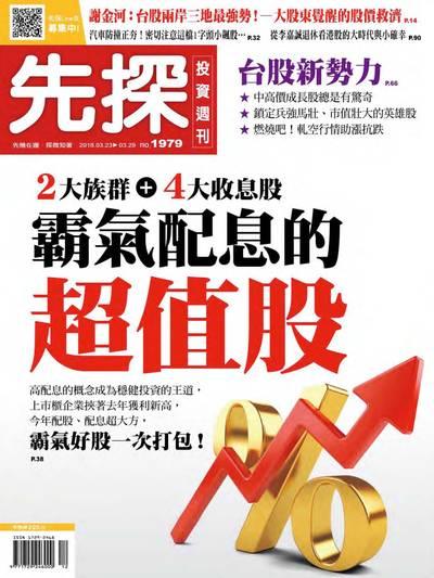 先探投資週刊 2018/03/23 [第1979期]:霸氣配息的超值股