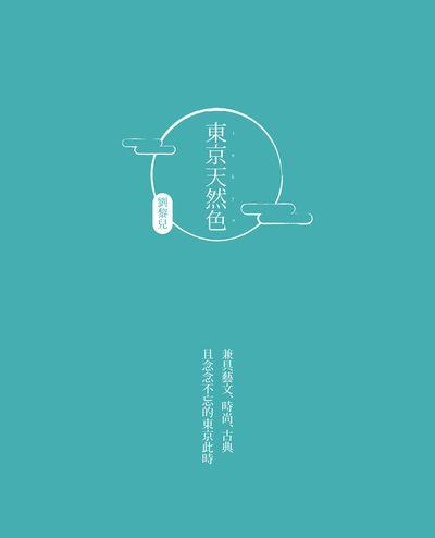 東京天然色:兼具藝文、時尚、古典且念念不忘的東京此時