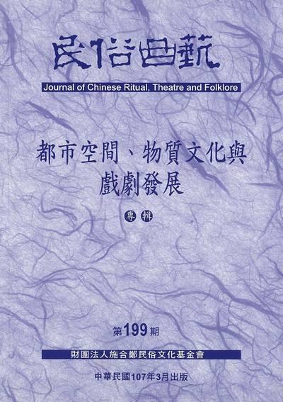 民俗曲藝 [第199期]:都市空間、物質文化與戲劇發展專輯