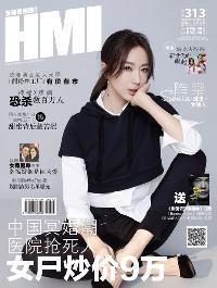 HMI [Issue 313]:中國冥婚潮 醫院搶死人 女屍炒價9萬