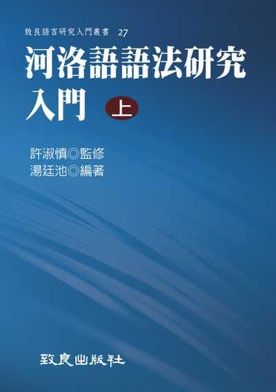 河洛語語法研究入門. 上冊