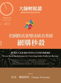 大師輕鬆讀 2011/08/24 [第403期]:網購秒殺 : 把網路流量變成破表業績