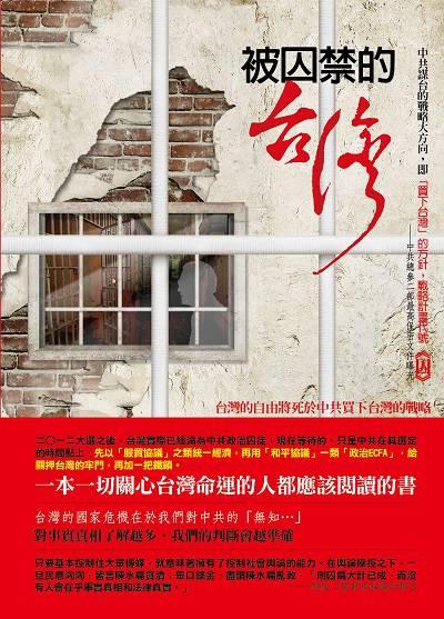 被囚禁的台灣:「三.一九槍擊案、紅衫軍、扁案」, 「中共主導、國共聯手」幕後真相大解密!