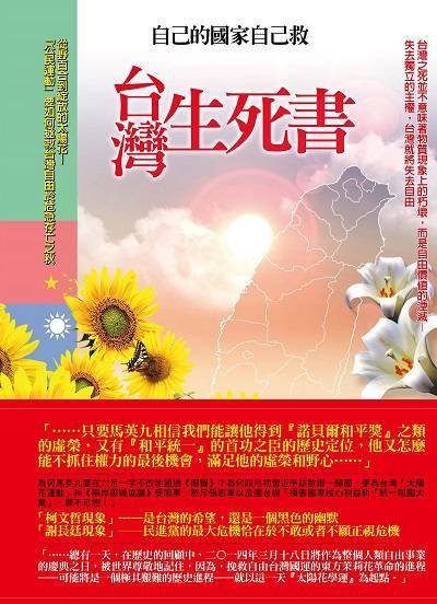 台灣生死書:自己的國家自己救