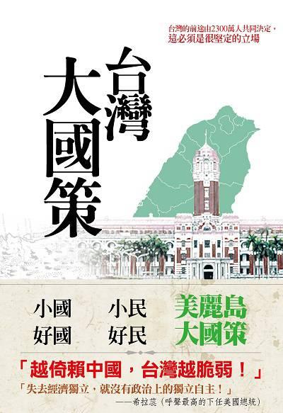 台灣大國策