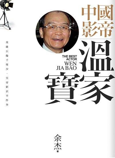 中國影帝:溫家寶