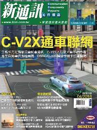 新通訊 [第206期]:C-V2X通車聯網
