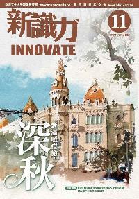 新識力INNOVATE [2017年第11期]:深秋 溫暖療癒!