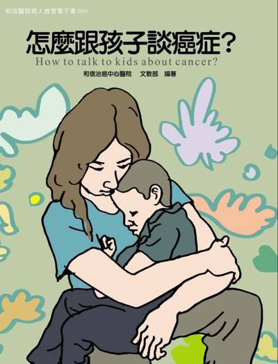 和信醫院病人教育電子書系列. 66, 怎麼跟孩子談癌症?