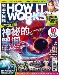 How it works知識大圖解 [2018年04月號] [ISSUE 43]:神秘的黑洞