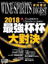 酒訊雜誌 [第141期]:2018最強杯杯大對決
