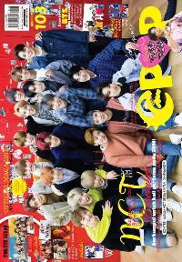 epop (Malay) [Issue 103]