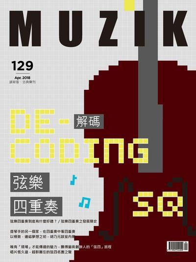 MUZIK古典樂刊 [第129期]:解碼弦樂四重奏