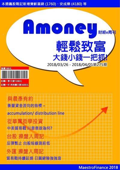 Amoney財經e周刊 2018/03/26 [第275期]:輕鬆致富 大錢小錢一把抓