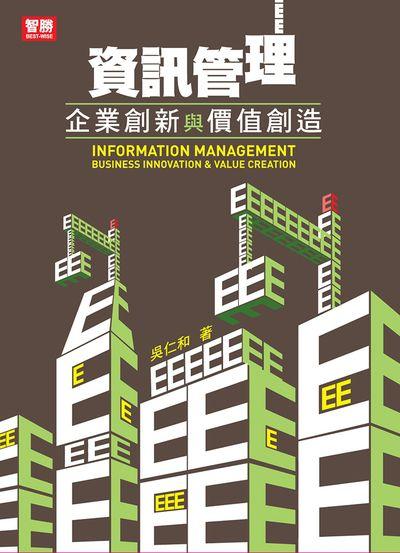 資訊管理:企業創新與價值創造