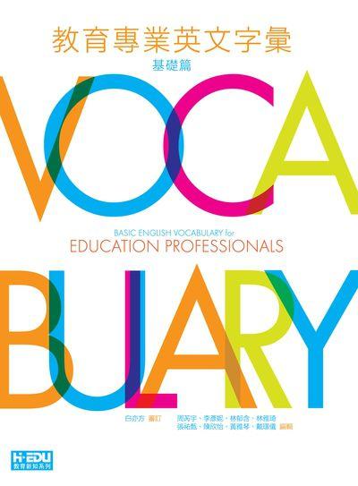 教育專業英文字彙, 基礎篇