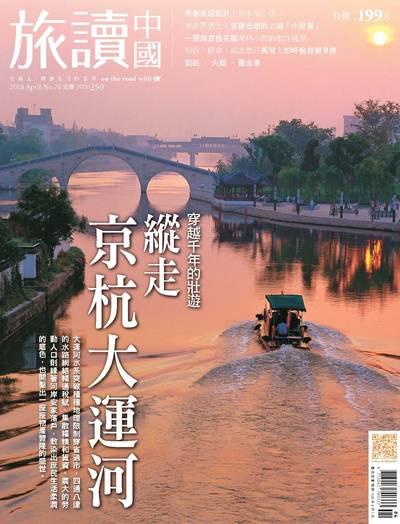 Or旅讀中國 [第74期]:縱走京杭大運河