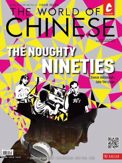 The world of Chinese [2018 ISSUE 2]:THE NOUGHTY NINETIES