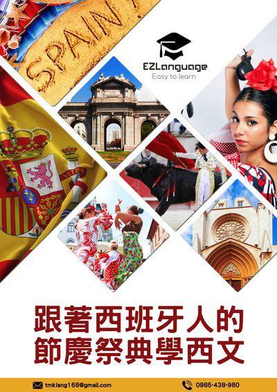 跟著西班牙人的節慶祭典學西文