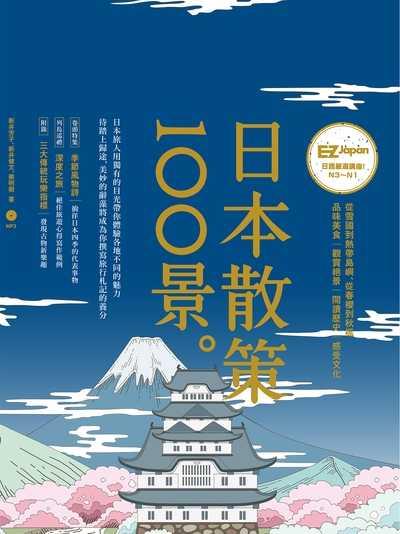 日本散策100景 [有聲書]