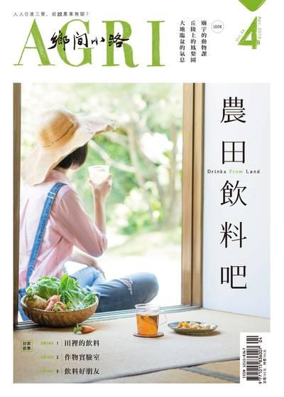 鄉間小路 [2018年04月號]:農田飲料吧