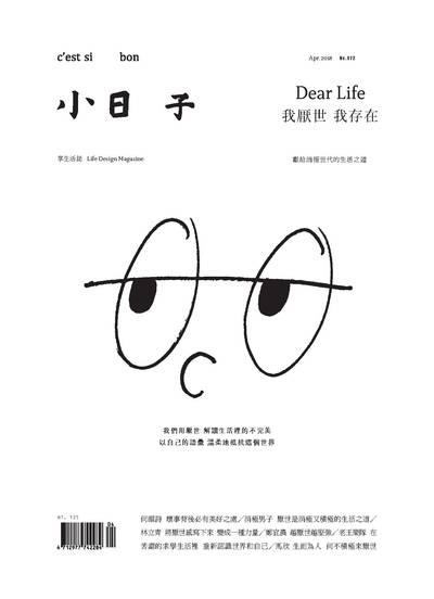 小日子享生活誌 [第72期]:Dear Life 我厭世 我存在