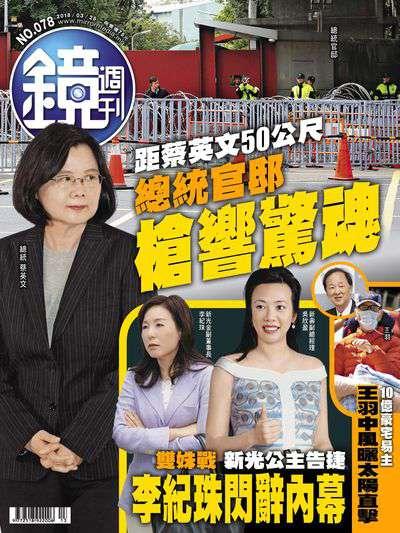 鏡週刊 2018/03/28 [第78期]:總統官邸 槍響驚魂