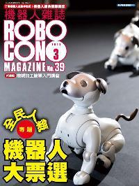 Robocon機器人雜誌 (國際中文版) [第39期]:全民人氣機器人大票選