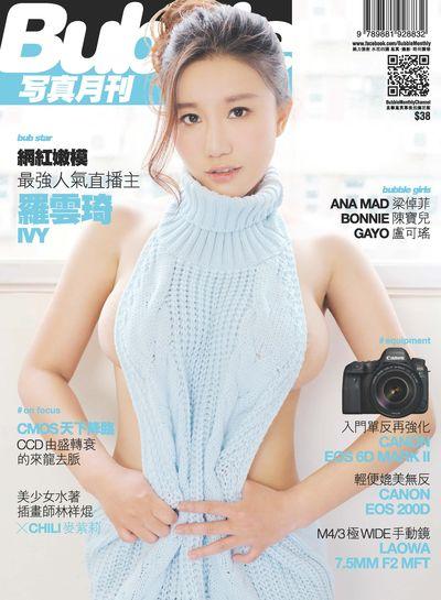 Bubble 寫真月刊 [第68期]:網紅嫩模 最強人氣直播主 羅雲琦IVY