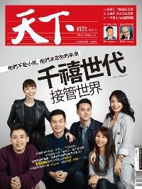 天下雜誌 2018/03/28 [第644期]:千禧世代接管世界