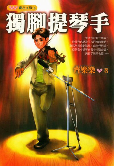 獨腳提琴手
