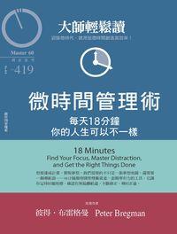 大師輕鬆讀 2011/12/14 [第419期]:微時間管理術 : 每天18分鐘你的人生可以不一樣