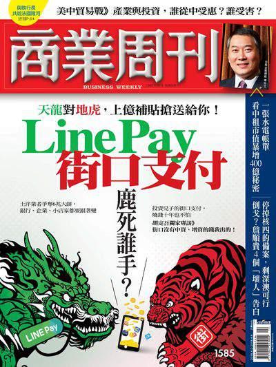 商業周刊 2018/04/02 [第1585期]:Line Pay 街口支付 鹿死誰手?