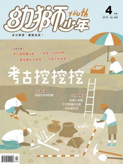 幼獅少年 [第498期]:考古挖挖挖