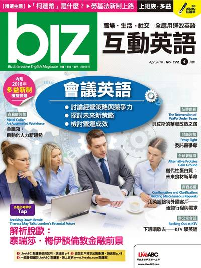 biz互動英語 [第172期] [有聲書]:會議英語