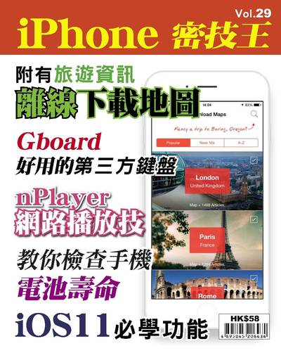 iPhone 密技王 [第29期]:Gboard 好用的第三方鍵盤