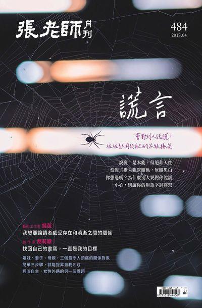 張老師月刊 [第484期]:謊言