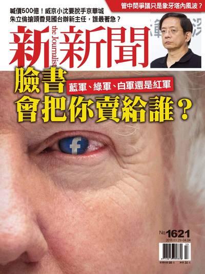 新新聞 2018/03/29 [第1621期]:臉書會把你賣給誰?