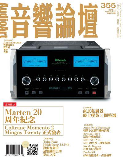 音響論壇 [第355期]:MARTEN 20周年紀念