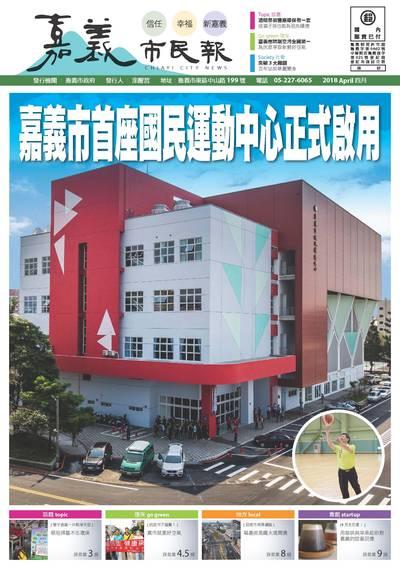 嘉義市民報 [2018年第04期]:嘉義市首座國民運動中心正式啟用