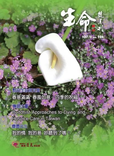 生命雙月刊 [第148期]:春意滿滿 春風如意-四季的祝福