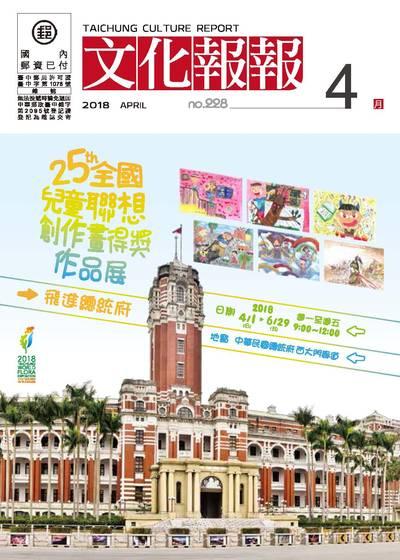 文化報報 [第228期] [2018年04月]:25th全國兒童聯想創作畫得獎作品展 飛進總統府