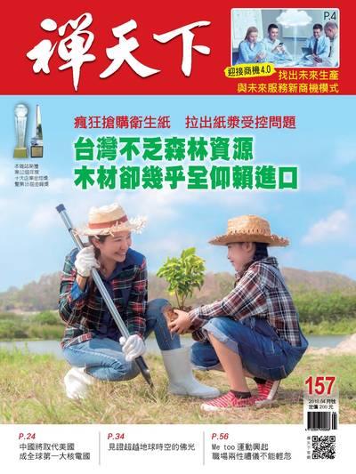 禪天下 [第157期]:台灣不乏森林資源 木材卻幾乎全仰賴進口