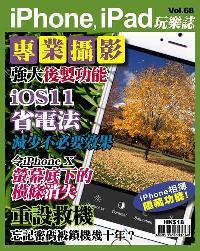 iPhone, iPad玩樂誌 [第68期]:iOS進階專業攝影App