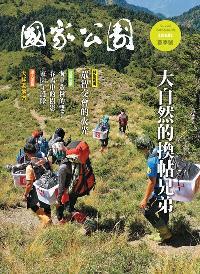 國家公園 2018.03 春季刊:大自然的換帖兄弟