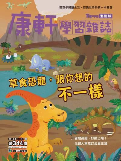 Top945康軒學習雜誌 [進階版] [第344期]:草食恐龍,跟你想的不一樣