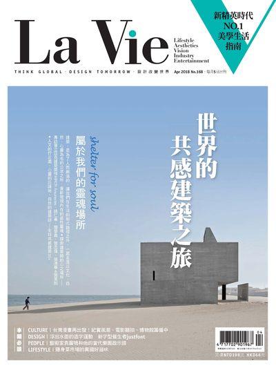 La Vie [第168期]:世界的共感建築之旅