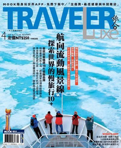 旅人誌 [第155期]:航向流動風景線 探索世界的慢旅行10+
