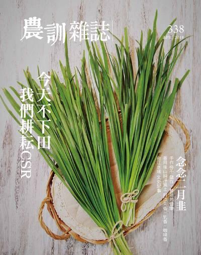 農訓雜誌 [第338期]:今天不下田 我們耕耘CSR