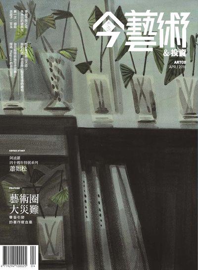典藏今藝術&投資 [第307期]:藝術圈 大災難